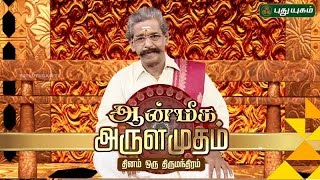 Thirumandiram – Iniya Udhayam 14-09-2016 – Puthuyugam TV
