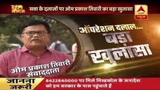 Ghanti Bajao: Operation Dalaal exposes power broker who guarantees a deal - ABPNEWSTV
