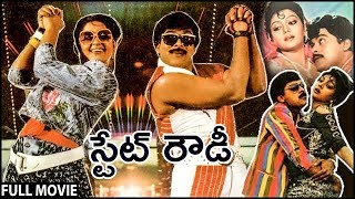 State Rowdy Telugu Full Movie | Chiranjeevi | Bhanu Priya | Radha | Telugu Old Hit Movies - RAJSHRITELUGU
