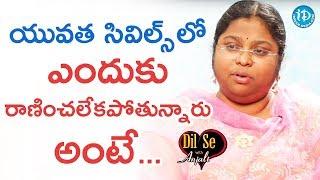 యువత సివిల్స్ లో ఎందుకు రాణించలేకపోతున్నారు అంటే - M Bala Latha | Dil Se With Anjali - IDREAMMOVIES