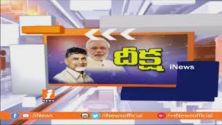 Debate On CM Chandrababu Naidu Dharma Poratam Deeksha | Against Central Govt | Part-1| iNews - INEWS