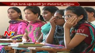 Telangana TET 2017 Exam to Begin Today || NTV - NTVTELUGUHD