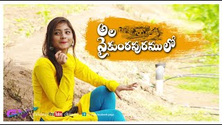 Ala Vaikunthapurramuloo || Latest Telugu short film || New Telugu Short Film | Love story | Gv Ideas - YOUTUBE