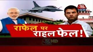 Rafale में सरकार पाक-साफ तो JPC बनाने में डर क्यों? देखिए Dangal Rohit Sardana के साथ - AAJTAKTV