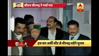 HP Assembly Elections: CM Virbhadra Singh files nomination from Arki - ABPNEWSTV