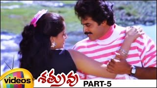 Shatruvu Telugu Full Movie | Venkatesh | Vijayashanti | Raj Koti | Part 5 | Mango VIdeos - MANGOVIDEOS