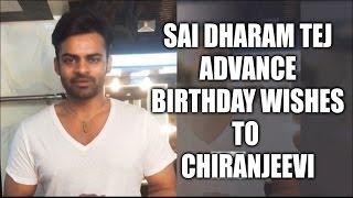 Sai Dharam Tej advance Birthday wishes to Chiranjeevi - idlebrain.com - IDLEBRAINLIVE