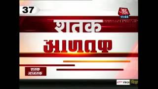 Shatak Aajtak: President Ram Nath Kovind Approves Ordinance To Amend POCSO Act - AAJTAKTV
