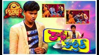 Coffee with Karthik - Kiraak Comedy Show - 86 - Jabardasth Karthik, Vinodini, DurgaRao - Mallemalatv - MALLEMALATV