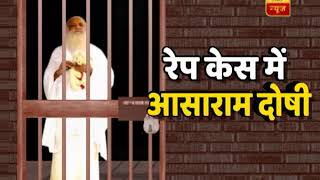 Asaram's journey from 'Godman' to guilty - ABPNEWSTV