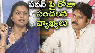 Pawan Kalyan Is Package Artiest | Roja Sentimental Comments | YSRCP Leaders Polavarm Tour | iNews - INEWS
