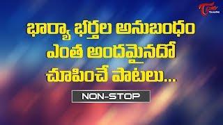 భార్యా భర్తల అనుబంధం ఎంత అందమైనదో చూపించే పాటలు | Telugu Video Songs Jukebox | TeluguOne - TELUGUONE