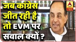 If Cong is winning then why do they worry about faulty EVMs: Swamy - ABPNEWSTV