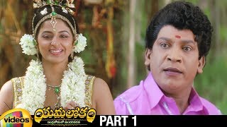 Yamalokam Indralokamlo Sundara Vadana 2019 Telugu Full Movie HD | Vadivelu | Part 1 | Mango Videos - MANGOVIDEOS