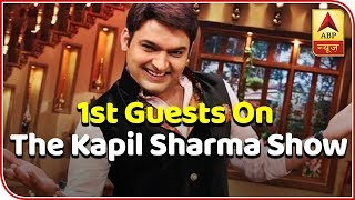We know the first guests on The Kapil Sharma Show - ABPNEWSTV