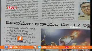 Top Headlines From Today News Papers | News Watch (21-01-2018) | iNews - INEWS