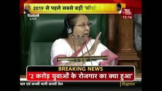 Rahul Gandhi का सबसे ज़बरदस्त भाषण ! #NoConfidenceMotion - AAJTAKTV