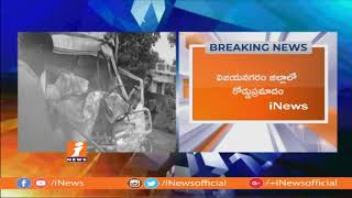 3 Lost Life and Several Injured After RTC Bus and TATA Ace Collide in Vijayanagaram | iNews - INEWS