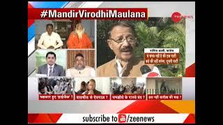 Taal Thok Ke: Do Maulana's want an uproar in Ram Mandir-Babri Masjid row? - ZEENEWS