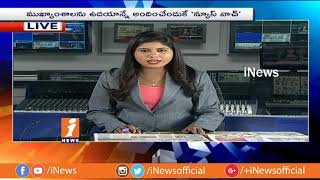 Top Headlines From Today News Papers | News Watch (05-11-2018) | iNews - INEWS
