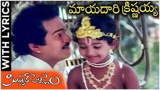 Mr Pellam Movie Songs | Mayadari Krishnayya Video Song With Lyrics | Rajendra Pradad, Aamani - RAJSHRITELUGU