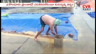 Pethai Cyclone Effect : Farmers Lost Their Crops | CVR News - CVRNEWSOFFICIAL