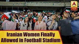 Women finally allowed in Iranian football stadium - ABPNEWSTV