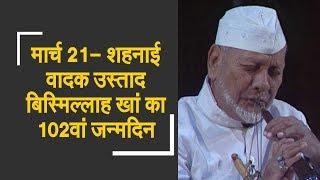 Ustad Bismillah Khan's 102th birthday| मार्च 21- शहनाई वादक उस्ताद बिस्मिल्लाह खां का 102वां जन्मदिन - ZEENEWS