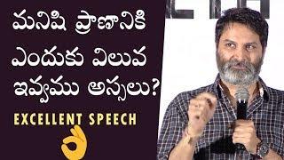 Trivikram Srinivas excellent speech @ FNAEM Event || Indiaglitz Telugu - IGTELUGU