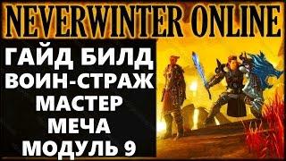 NEVERWINTER ONLINE - Воин-страж мастер-меча гайд билд