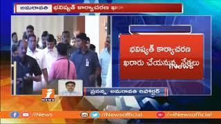 CM Chandrababu Naidu To Vists Delhi | To Meet National Party Leaders Today | iNews - INEWS