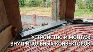 Устроиство и монтаж внутрипольных конвекторов