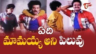 ఏది మావయ్య అని పిలువు | Balakrishna Comedy Scenes | TeluguOne - TELUGUONE