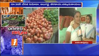 Vegetable Prices Hike Due Heavy Rains in Anantapur | Face To Face With People | iNews - INEWS
