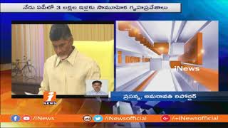 AP Govt Mass House Warming Ceremony Today | CM To Inaugurate From Vijayawada | iNews - INEWS