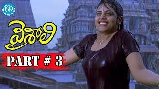 Vaishali Full Movie Parts 3 ||  Aadhi, Sindhu Menon, Nandhu, Saranya Mohan ||  Thaman. S - IDREAMMOVIES