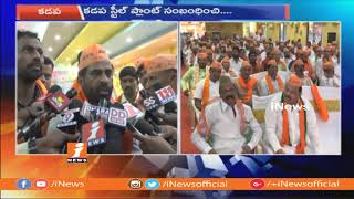 PM Narendra Modi Teleconference With Booth Level BJP Leaders And Activities In Kadapa | iNews - INEWS