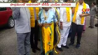 MP Siva Prasad Protest At Parliament In Lord Sri Rama Getup | AP Special Status | CVR NEWS - CVRNEWSOFFICIAL