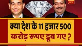 Jan Man Full: PNB-Nirav Modi scam: CBI arrests Vipul Ambani - ABPNEWSTV