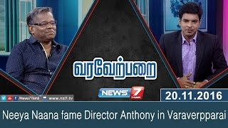 Neeya Naana fame Director Anthony in Varaverpparai | News7 Tamil