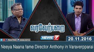 Neeya Naana fame Director Anthony in Varaverpparai | News7 Tamil