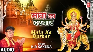माता का दरबार Mata Ka Darbar I K.P. SAXENA I Devi Bhajan I Latest Full Audio Song - TSERIESBHAKTI