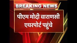 PM Modi arrives at Varanasi airport ahead of his mega roadshow - ABPNEWSTV