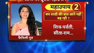 Chhath puja special 2018:  क्या शादी की बात आगे नहीं बढ़ रही ? तो करे यह महाउपाय || Family Guru - ITVNEWSINDIA