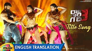 Naa Gadhiloki Raa Video Song With English Translation | Raju Gaari Gadhi 3 Movie | Ashwin Babu - MANGOMUSIC