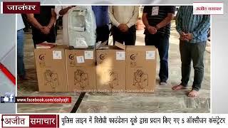 video : Jalandhar के Police Line में Anti-Foundation UK द्वारा प्रदान किए गए 5 Oxygen Concentrators