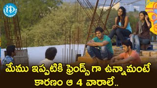Nandu & Friends Plan A Holiday | Paathshala Movie Scenes | Mahi V Raghav | iDream Movies - IDREAMMOVIES