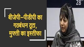 BJP ends alliance with PDP, Mehbooba resigns | जम्मू-कश्मीर में टूटा पीडीपी और बीजेपी का गठबंधन - ZEENEWS