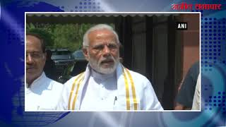 video : मानसून सत्र के दौरान कई महत्वपूर्ण मुद्दों पर फैसले लिए जायेंगे - पीएम मोदी