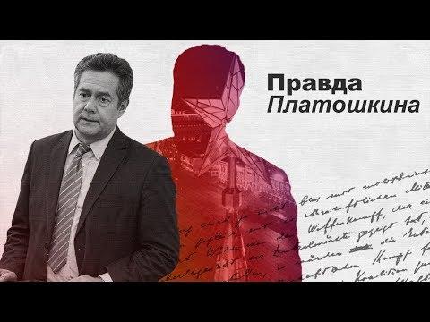 Николай Платошкин.